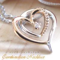甘すぎない女性らしさを・・・ ホワイトゴールド&ピンクゴールド コンビネーションネックレス  甘くな...