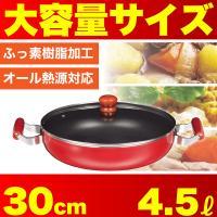 一度にたっぷり作れるメガサイズのお鍋! すき焼きや餃子など、一度にたくさんの調理ができる大型のお鍋で...