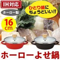 ひとりからふたり鍋にもちょうどいい!ちょい食べサイズのお鍋シリーズ! ●コンパクトなサイズなので、ち...