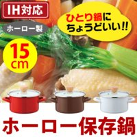 ニオイのつきやすい料理にも!カラフルでかわいいホーローのお鍋! ●コンパクトなサイズなので、ちょい食...