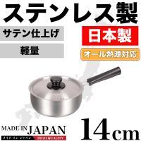 軽くて使いやすい、日本製のステンレス鍋! シンプルで軽い。日本製のステンレス鍋です。触り心地が良く、...