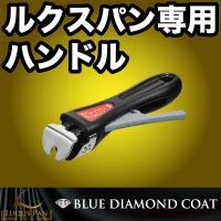 耐久性抜群!ブルーダイヤモンドコートの選べるフライパンシリーズ専用ハンドル! ●様々なサイズのフライ...