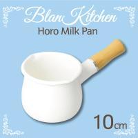 爽やかで清潔感のある白が美しい!ホーローのおしゃれなミルクパン! 真っ白なホーローに天然木の持ち手が...