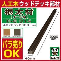 商品仕様 ◆サイズ:(約)40*25mm 長さ2000mm 重さ(約)2.2kg ◆材質:人工木材 ...