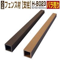 商品仕様 ◆サイズ:(約)55*55mm 長さ2000mm 重さ(約)3.2kg ◆材質:人工木材 ...