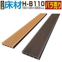 ウッドデッキ 人工木材 樹脂 床材 H-B110 150×23×2000mm 商品仕様 ◆サイズ:(...