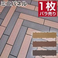 商品仕様 ◆サイズ:1枚(約)幅300*奥行70*高さ約21mm ◆材 質:上部:人工木材 下部:ポ...
