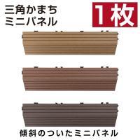 ウッドデッキ ウッドパネル 人工木 ミニパネル 三角框   商品仕様 ◆サイズ:1枚(約)幅300*...