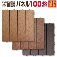 人工木 木目調ウッドパネル ウッドタイル ウッドデッキ 100枚セット【グッドライフウッド】