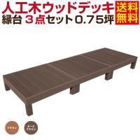 仕様 (単品) ◆単品寸法: (約)幅900×奥行900×高さ280mm  ◆材質:人工木材 ◆単品...