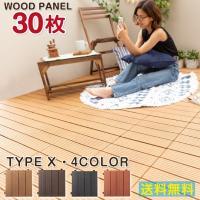 人工木 ウッドタイル ウッドパネル 仕  様 ◆サイズ:1枚(約)幅300*奥行300*高さ21mm...