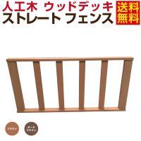 仕様 (単品) ◆商品寸法: (約)幅900×高さ450mm  ◆材質:人工木材 ◆単品重量:(約)...