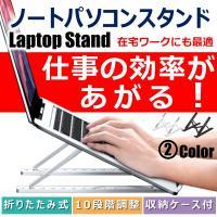 ノートパソコンスタンド PCスタンド 机上 タブレット 折りたたみ コンパクト 高さ 角度調整 放熱 肩..