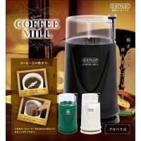 電動コーヒーミル コーヒー好きは挽きたての香りが何よりも好き!! 挽きたての豆でコーヒーを飲む瞬間は...