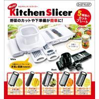 D-STYLISTマルチキッチンスライサー キッチンで大活躍のマルチ調理器。 アタッチメントの充実に...