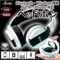 ワイヤレスで音楽を楽しめるBluetooth接続のヘッドホン。  スマホやタブレット、オーディオ機器...
