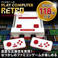 FC互換ゲーム機「プレイコンピューターレトロ」 当時のファミコンカセットを挿して遊べる互換機です。 ...
