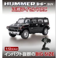 ハマー H2 SUVラジコンカー。 1/12スケールで全長約41cmの大型ラジコン! 正規ライセンス...