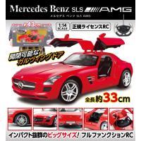 メルセデスベンツSLS AMGラジコンカー。 1/14スケールで全長約33cmの大型ラジコン! さら...