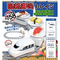 車両の上のお皿にお寿司を載せてスイッチONで、  お家が回転寿司屋さんに早変わり!?  全長158c...