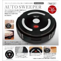 商品概要: フローリング上をランダムに動いて自動拭き掃除。AUTO SWEEPER(オートスイーパー...