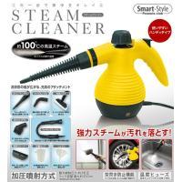 ■製品仕様 商品名:Smart-Style スチームクリーナー カラー:オレンジ 本体サイズ:約W1...