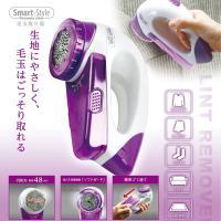 ■製品仕様 商品名:Smart-Style 毛玉取り器 サイズ(本体):約W6×D10×H17cm ...