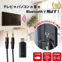 Bluetooth TV 音 送信機 テレビ ブルートゥース ウェアラブルスピーカー イヤホン ヘッドホン オーディオ 自動接続 トランスミッター メール便対応