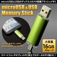 スマホに直接させる【USBメモリOTG 16GB】microUSBと通常のUSBの両方のコネクタ搭載...
