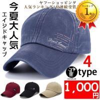 帽子 キャップ メンズ 4type  野球帽 UVカット 夏 ハット レディース 男女兼用 紫外線カット サイズ調整式 夏物 【一部当日発送】