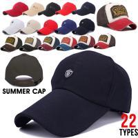 キャップ 野球帽 ぼうし 男女兼用 シンプル メンズ レディース ワークキャップ スカラ UVカット アウトドア キッズUV 紫外線対策 メール便限定 代引不可