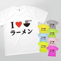 Tシャツ I love ラーメン フロントプリント