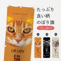 猫カフェのぼり旗