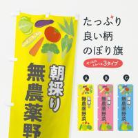 野菜のぼり旗