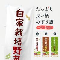 自家栽培野菜のぼり旗