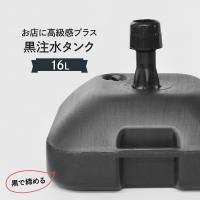 のぼりポールスタンド黒色16L注水台角型 セール品