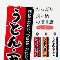 うどん天ぷらのぼり旗