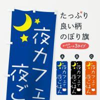 夜カフェのぼり旗