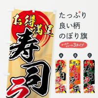 寿司ランチのぼり旗