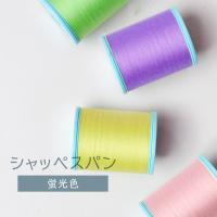 シャッペスパン糸 #60 蛍光 グラデ 200m