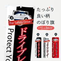 738W グッズプロののぼり旗 ●のぼり旗の内容 : ドライブレコーダー Protect Your ...