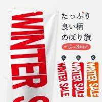 WINTER SALEのぼり旗