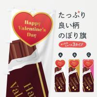 バレンタインデーのぼり旗