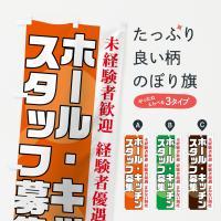 ホール・キッチンスタッフ募集のぼり旗