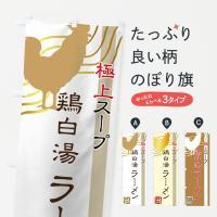 鶏白湯ラーメンのぼり旗
