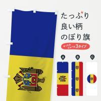 モルドバ共和国国旗のぼり旗