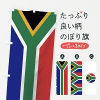 南アフリカ共和国国旗のぼり旗