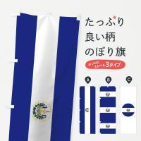 エルサルバドル共和国国旗のぼり旗