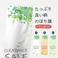 CLEARANCE SALEのぼり旗
