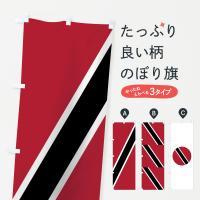 トリニダード・トバゴ共和国国旗のぼり旗